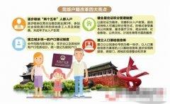 """东莞""""两个五年""""人群可入户 逐步放开直系亲属投靠"""