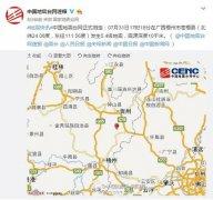 广西苍梧发生5.4级地震 震中5公里内有8个村庄