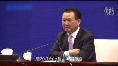 王健林再造流行语:但我还是买不起房 众官微搞笑接龙