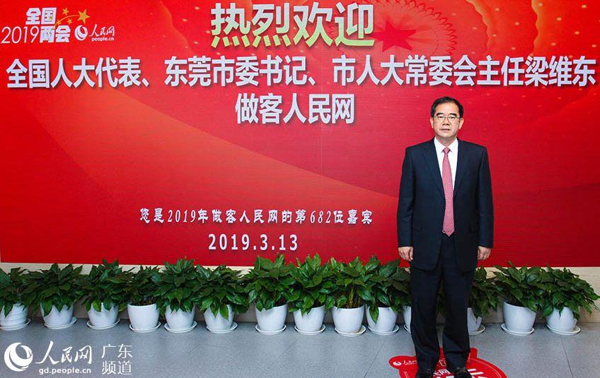 人民网首页刊发:梁维东做客全国两会视频访谈栏目内容