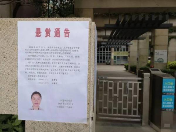 东莞尚佳物业公司女董事长涉黑,警方悬赏20万元通缉
