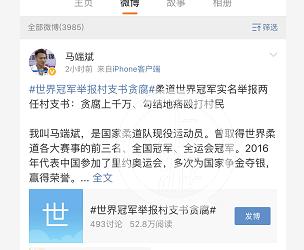 全国柔道冠军实名举报村支书贪腐,被举报者挂掉电话拒回应