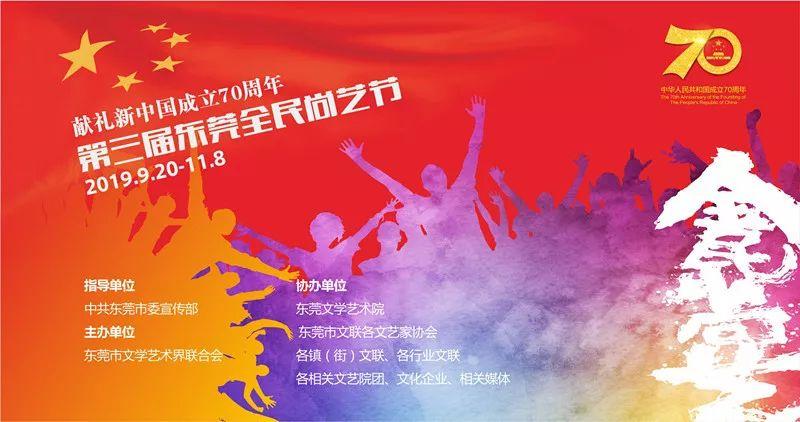 第三届东莞全民尚艺节来袭!五大活动精彩呈现