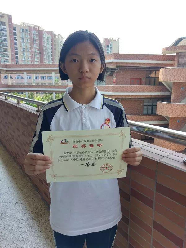东莞这个女孩领走全国中小学生电脑竞赛一等奖