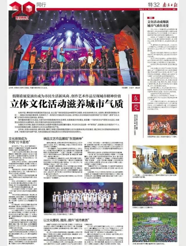 东莞:立体文化活动滋养城市气质