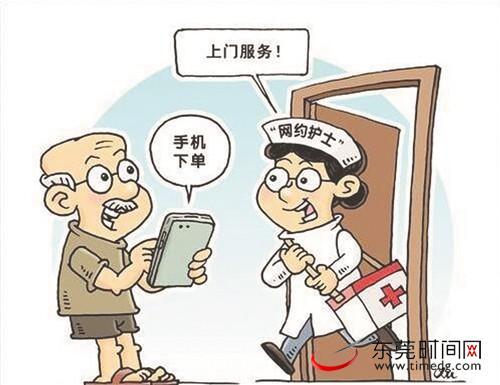 好消息!东莞4家公立医疗机构网约护士服务已上线