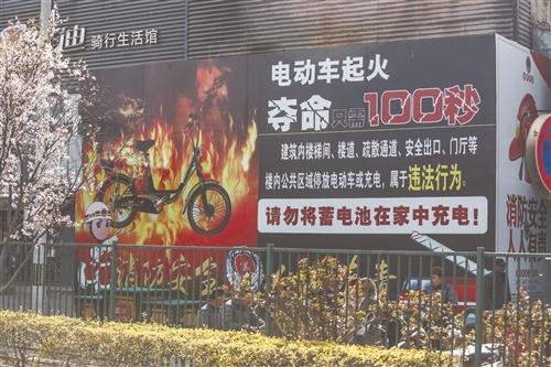 以案说安|出租屋电动车充电引发火灾,车主被依法拘留10日