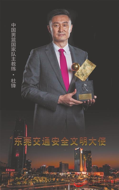杜锋担任东莞交通安全文明大使,助力交通安全宣传教育活动