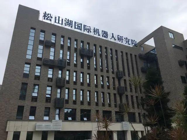 松山湖3家单位上榜省新型研发机构!