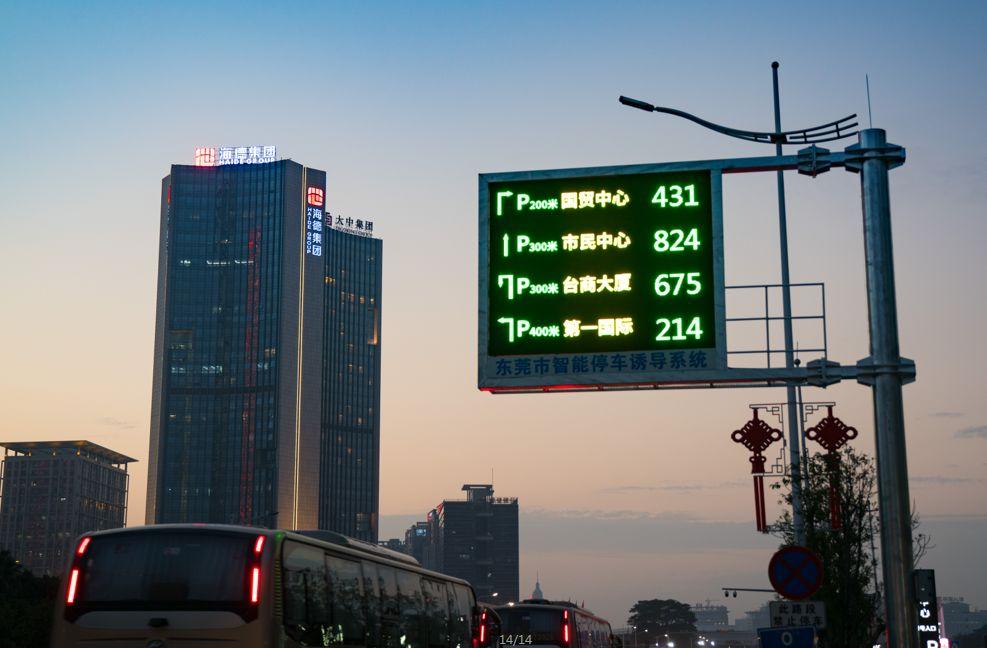 停车诱导屏来了!开车到东莞这些商圈,找车位更便捷了!