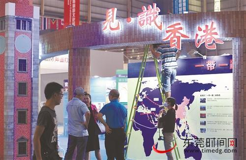 """东莞国际商务区将建设""""香港中心"""""""