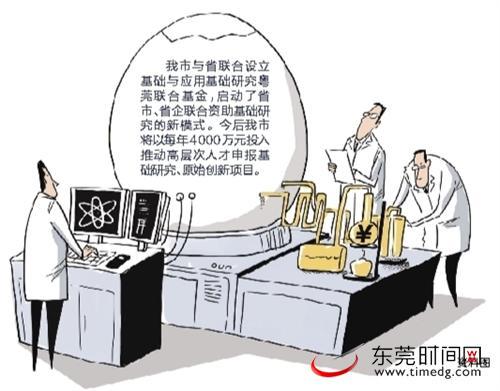 东莞每年投入4000万元推动高层次人才申报基础研究项目