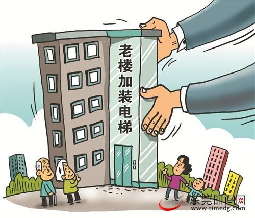 东莞将试点补贴符合条件的既有住宅增设电梯项目