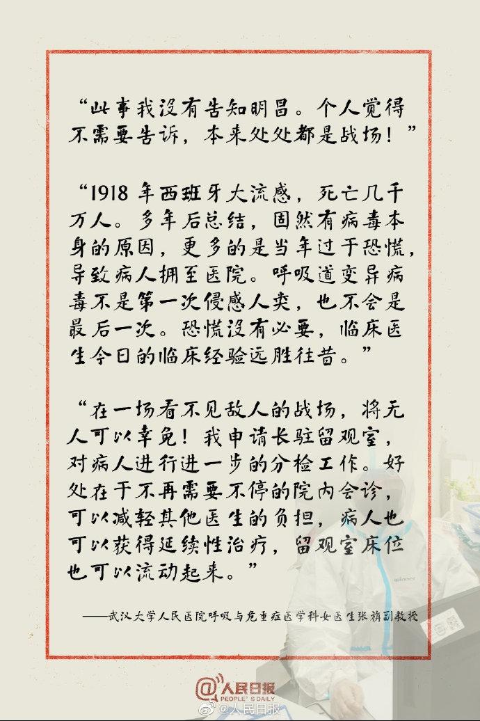 请战新型肺炎!武汉女医生的现代版与夫书