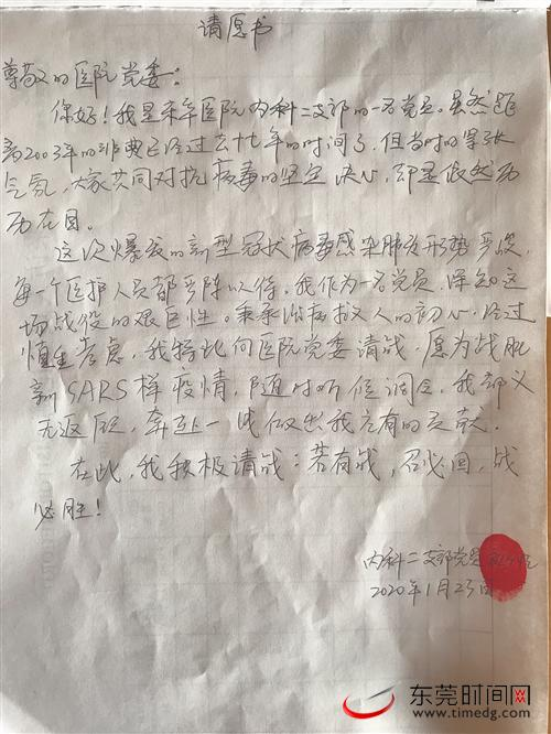东莞多家民营医院党员群像:递交请战书 冲在最前线