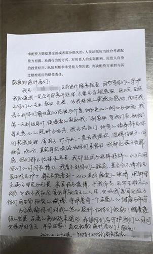 """东莞:隔离患者写了一封信,感谢""""逆行者"""""""