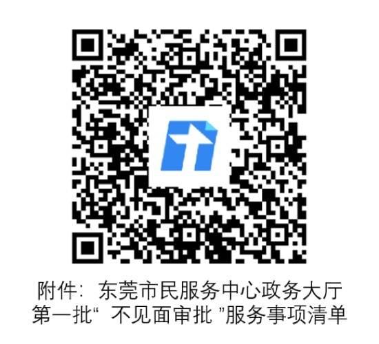 """东莞全城推行""""不见面审批""""服务,防控期邮费政府埋单"""
