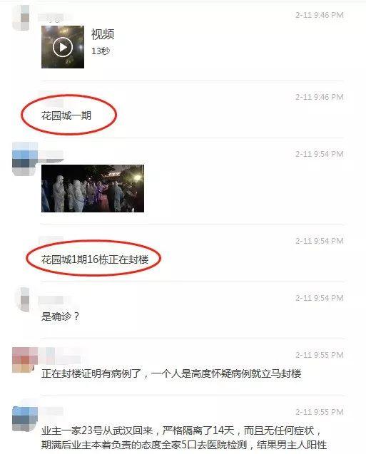 澄清!关于网传东城花园城封楼的情况说明