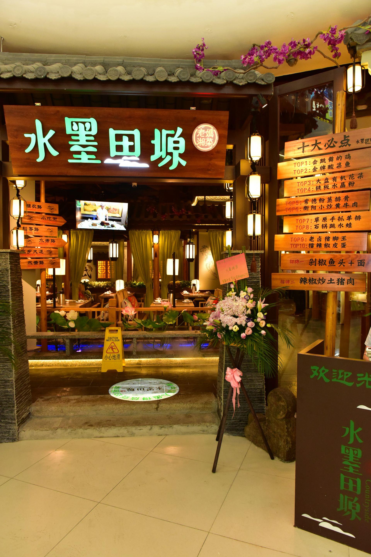 东莞市水墨田园餐饮有限公司