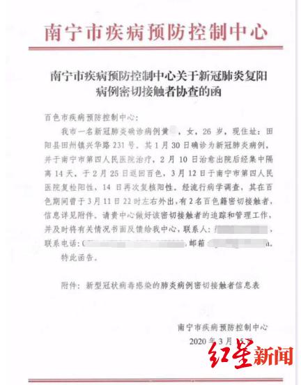 广西一女子出院31天核酸复检阳性 曾坐火车前往广州