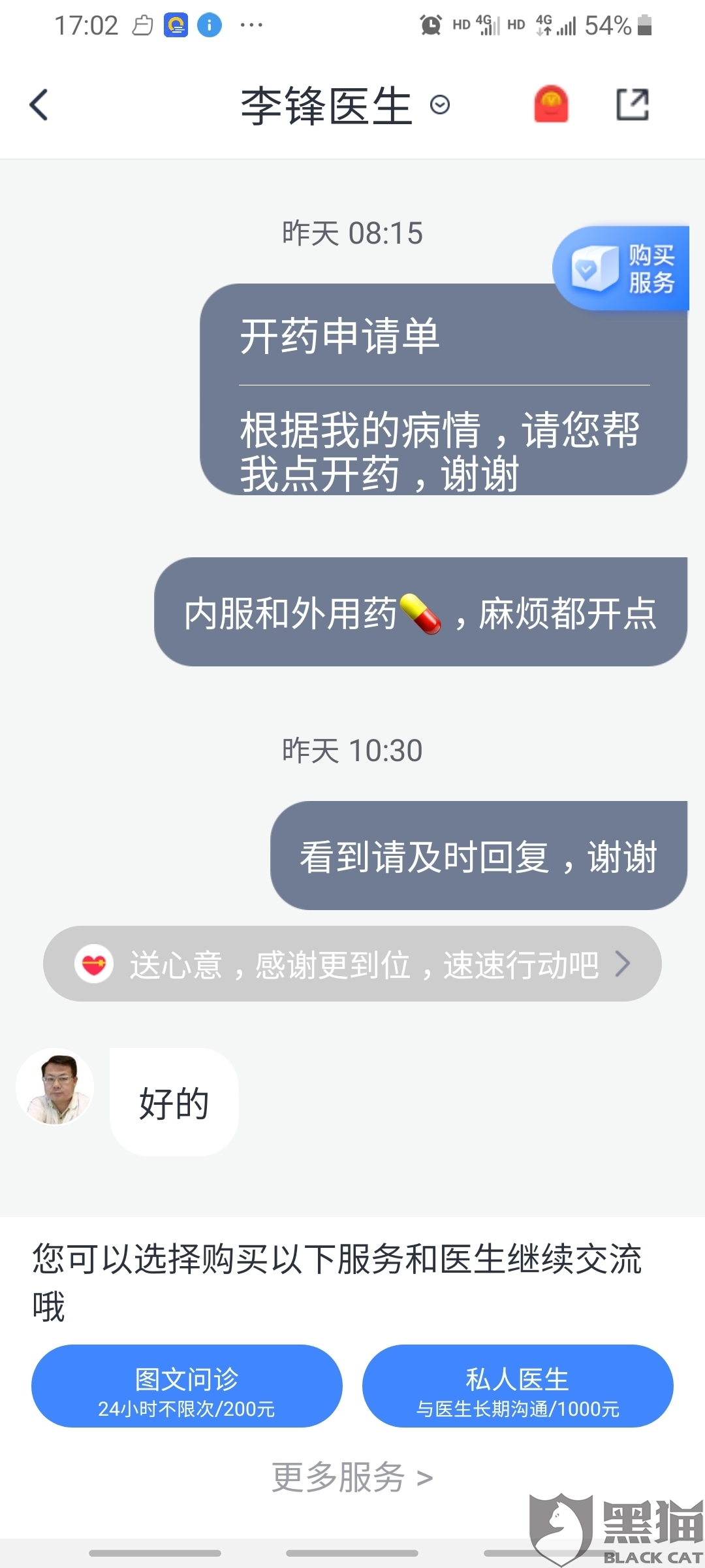 """100元钱看病医生仅回复""""你好"""" 微医服务质量屡遭投诉"""
