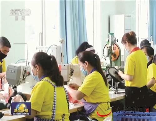 《新闻联播》关注东莞外贸企业危中寻机、逆势增长