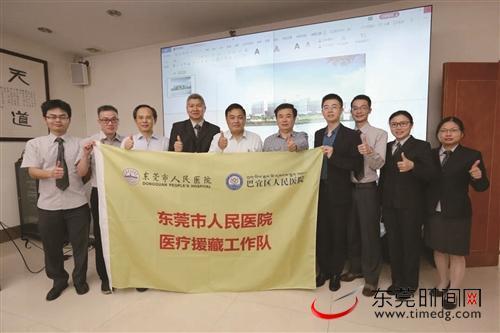 东莞市6名医疗骨干开始新一轮援藏