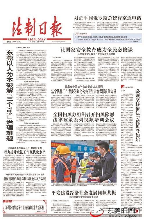 《法制日报》头版关注东莞社会治理亮点成效