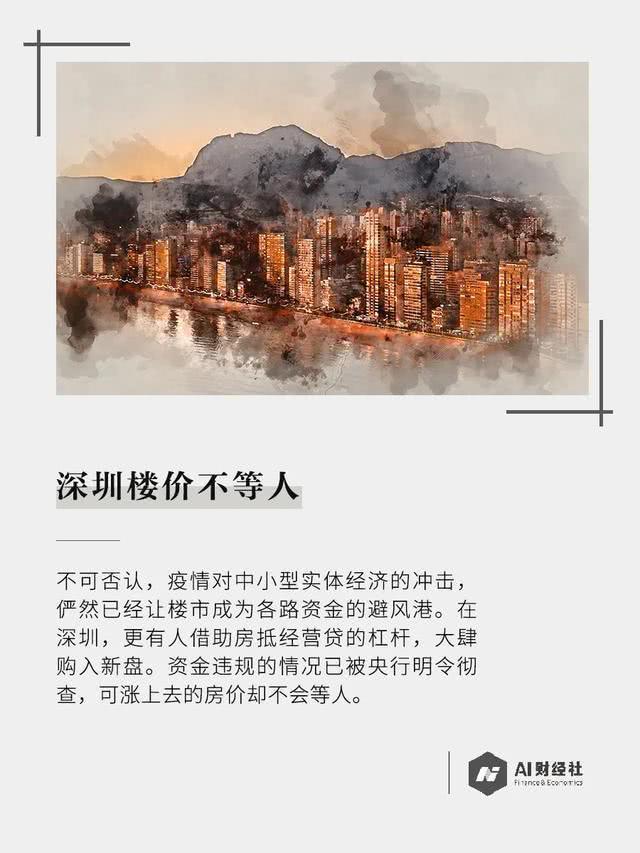 深圳楼市不等人:避险资金涌入新盘,有人攒三百万首付仍抢不到
