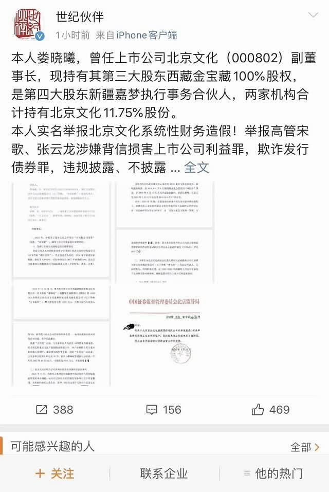 A股又爆雷?巨亏23亿,《流浪地球》出品方北京文化被曝财务造假!