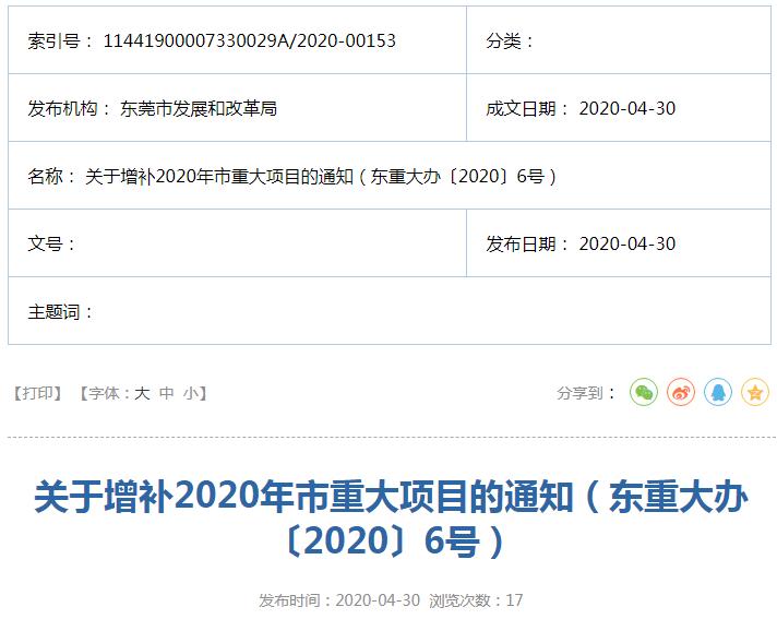 重磅!东莞再增25个重大项目,总投资超261亿!
