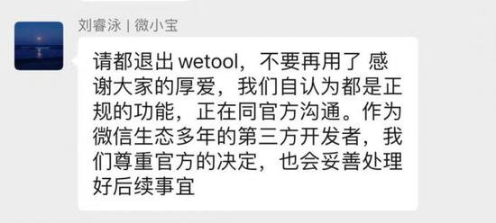 微信回应封禁Wetool:破坏生态平衡 为恶意营销提供便利