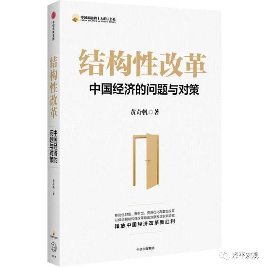 黄奇帆:《结构性改革:中国经济的问题与对策》