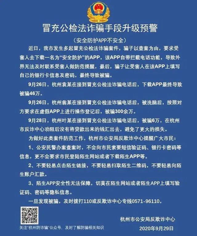 女子300万被骗光,杭州公安发预警:安全防护APP不安全