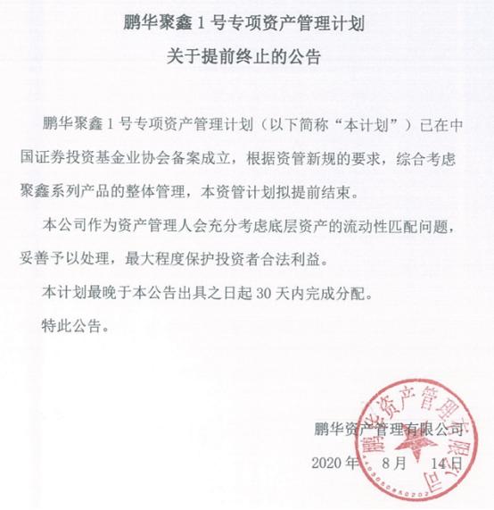 华聚鑫资管40亿产品违约真相:曾投向海航债券
