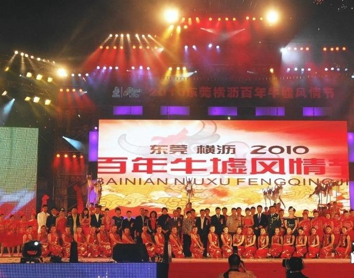 东莞2020横沥百年牛墟风情节11月1日开市