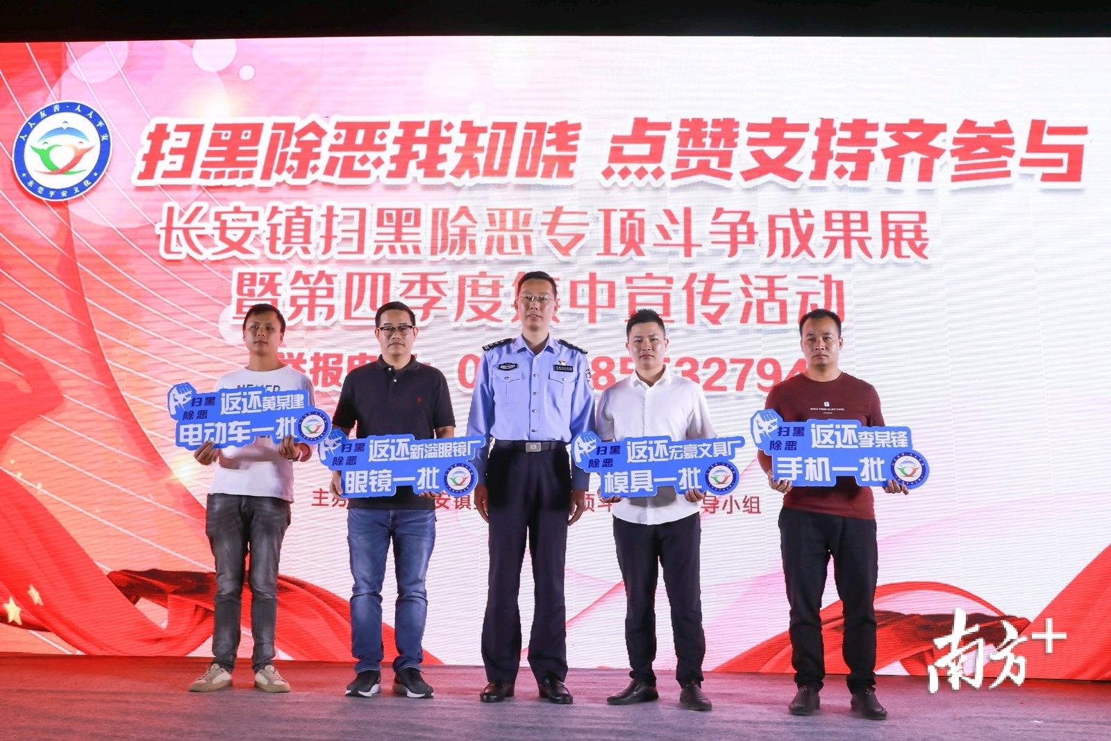 广东东莞长安镇:2018年以来打掉75个黑恶势力团伙