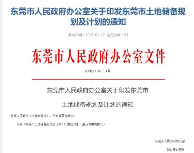 2021年东莞计划供应56宗住宅用地,松山湖片区最多